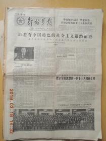 解放军报1987.11.4共四版