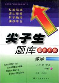 2017春尖子生题库系列:七年级数学下(人教版)(R版)