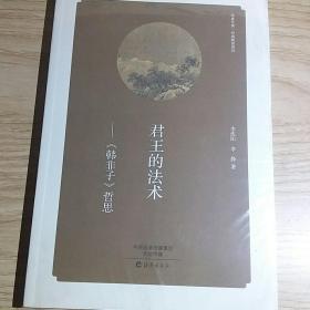 华夏文库·经典解读系列:君王的法术·《韩非子》哲思