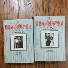 插图本中国共产党史