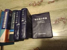 古汉语小词典