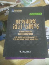 财务制度设计与撰写