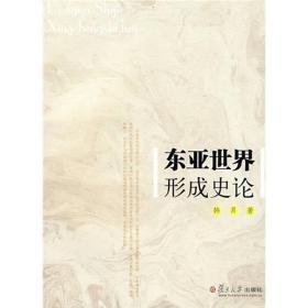 东亚世界形成史论