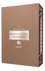 中国国家博物馆国际交流系列丛书:海外藏中国古代文物精粹 美国费城艺术博物馆卷
