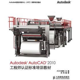 Autodesk AutoCAD 2010工程师认证标准培训教材
