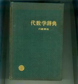 代数学辞典-问题解法【上册
