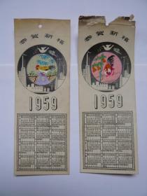 1959年年历书签一套2枚(剪贴有绘制的圆形雄鸡图)