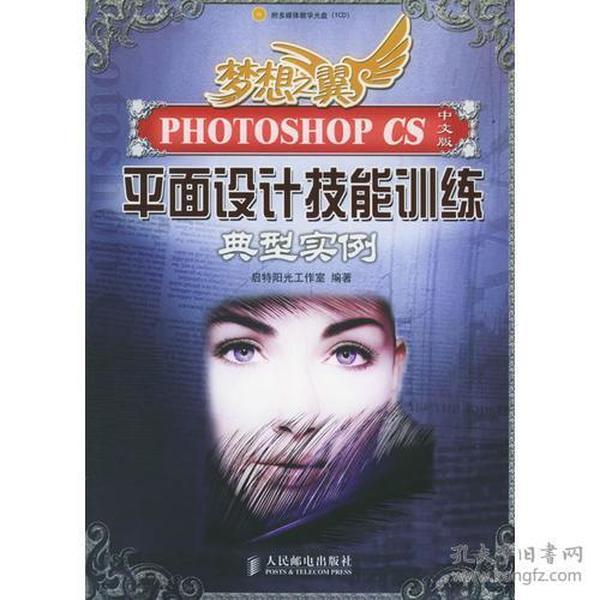 梦想之巽:Photoshop CS中文版平面设计技能训练典型实例