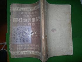 世界地理教科图 普及版 民国38年版曾订第五版