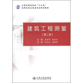 """人民交通出版社""""十二五""""高职高专土建类专业规划教材:建筑工程测量(第2版)"""