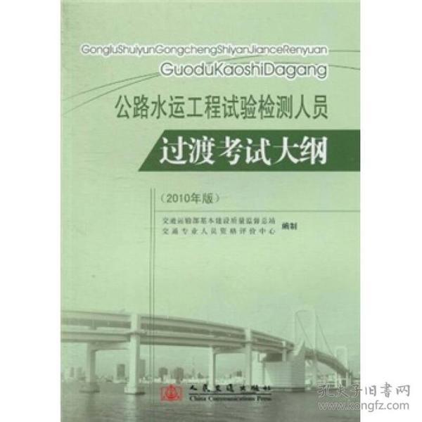 公路水运工程试验检测人员过渡考试大纲(2010年版)