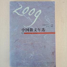 2009中国散文年选