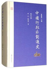 中国行政区划通史·明代卷(修订本)(第二版)