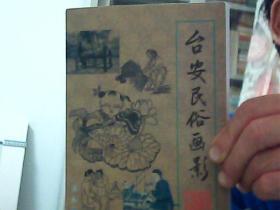 台安民俗画影