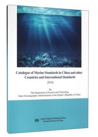 Catalogue of Marine Standards in China and other Countries a