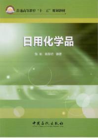 """日用化学品/普通高等教育""""十二五""""规划教材"""