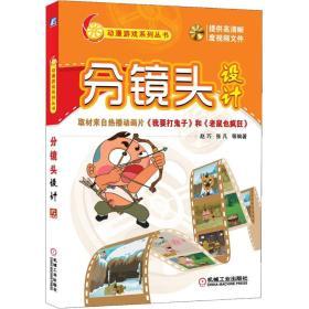 动漫游戏系列丛书:分镜头设计