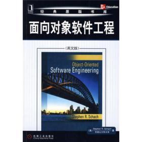 面向对象软件工程(英文版)