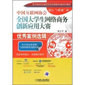 中国互联网协会全国大学生网络商务创新应用大赛优秀案例选辑