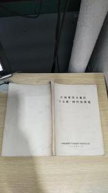 """江西省崇义地区""""下关群""""时代的研究"""