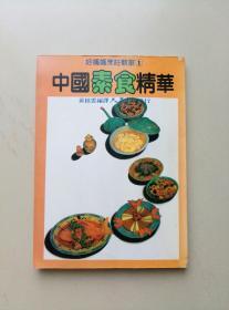中国素食精华