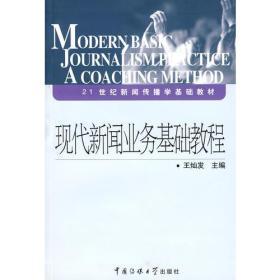 现代新闻业务基础教程