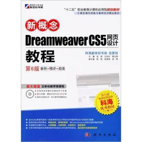 新概念Dreamweaver CS5 网页设计教程