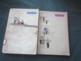 南行记+ 南行记续篇(两册合售)