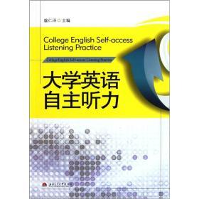 大学英语自主听力