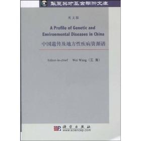 中国遗传及地方性疾病资源谱(英文版)