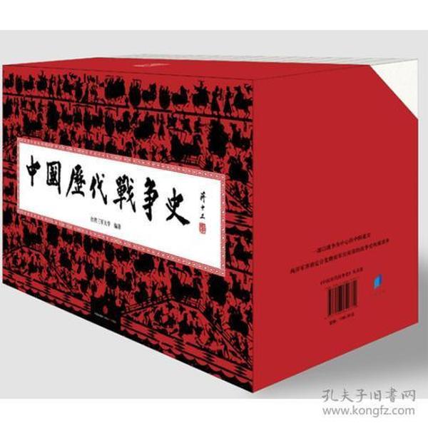 中国历代战争史地图册(1-18)