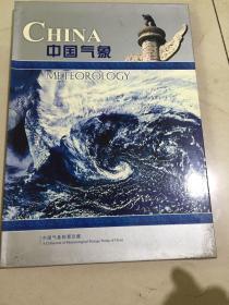 中国气象邮册