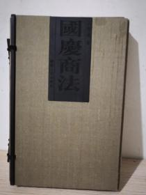 国度商法   (千足纯金珍藏版)