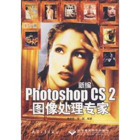 新编Photoshop CS2图像处理专家(全彩印刷)