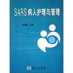 SARS病人护理与管理