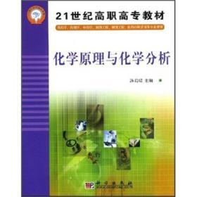 化学原理与化学分析