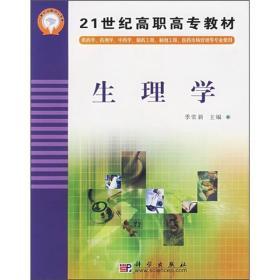生理学供药学 季常新 科学出版社 9787030139399