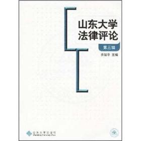 山东大学法律评论(第3辑)