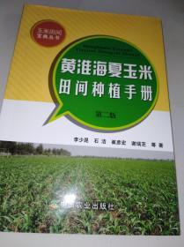 黄淮海夏玉米田间种植手册.第二版