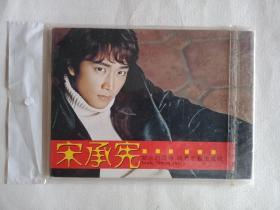 宋承宪明信片6张
