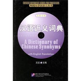 外国人学汉语工具书:汉语近义词典(汉英双解)