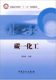 正版二手碳一化工  黄风林    中国石化出版社