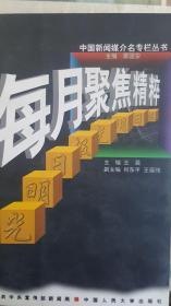 中国新闻媒介名专栏丛书:每月聚焦精粹
