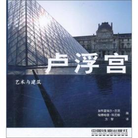 卢浮宫-艺术与建筑