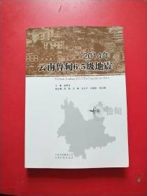 2014年云南鲁甸6.5级地震