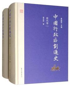 中国行政区划通史·唐代卷(修订本 套装上下册)(第二版)
