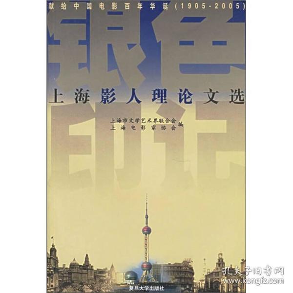 正版】上海影人理论文选