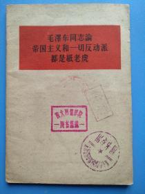 毛泽东同志论帝国主义和一切反动派都是纸老虎
