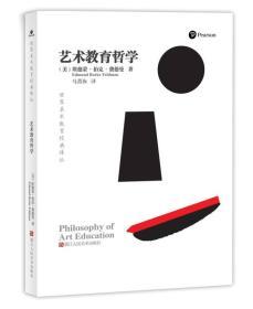 艺术教育哲学