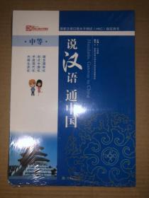 说汉语 通中国 中等